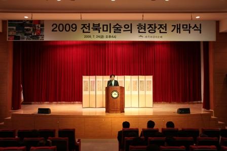 2009 전북미술의 현장展 개막식