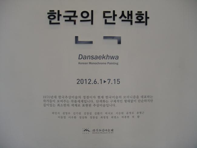 2012 한국의 단색화展