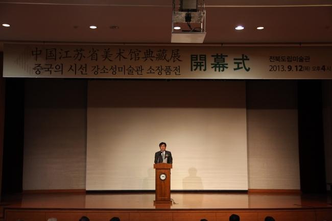 2013 중국의 시선, 강소성미술관 소장품展 개막식