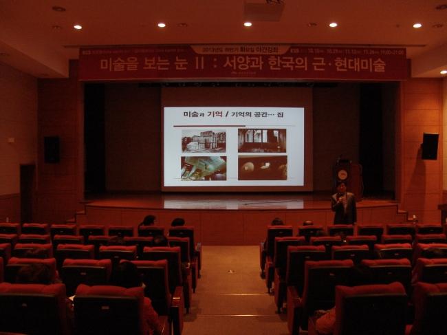 2013.10.29[화요야간강좌] <서양과 한국의 근.현대미술>