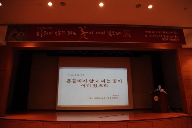 2013 한국미술의 거장 : 흔들리지 않고 피는 꽃이 어디 있으랴展 개막식