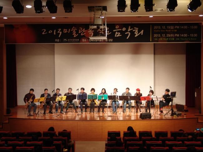 미술관 속 작은 음악회(2013.12.15.)