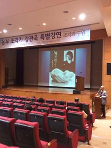 20150416 강관욱 특별강연