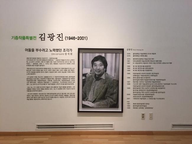기증작품특별전 - 김광진展 개막식