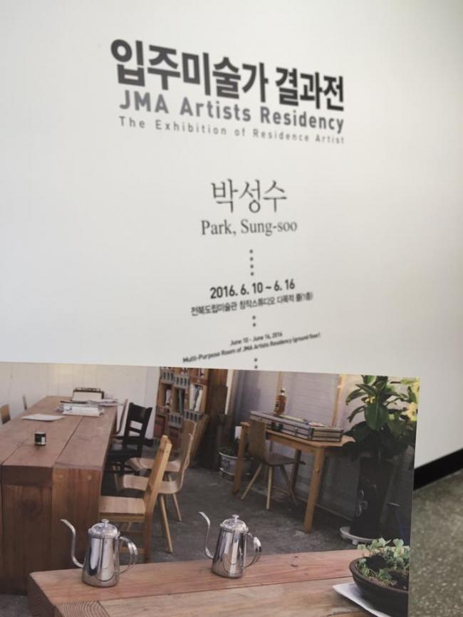 전북도립미술관 창작스튜디오 입주미술가 결과전 - 박성수