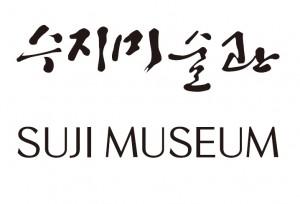 남원수지미술관