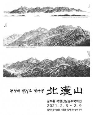 김석환 개인전
