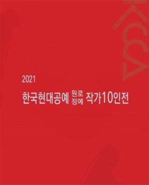 2021 한국현대공예 원로 정예 작가10인전