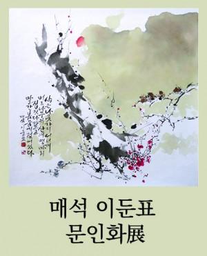 매석 이둔표 문인화전: 봄, 꿈에 젖다
