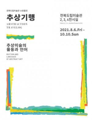 추상기행 展 : 추상미술의 율동과 언어