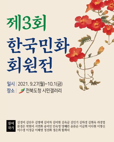 제3회 한국민화회원전