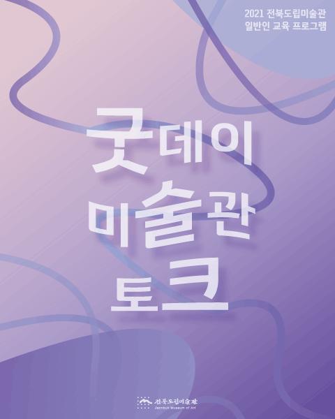 도민 교양 강좌 <굿데이, 미술관 토크>